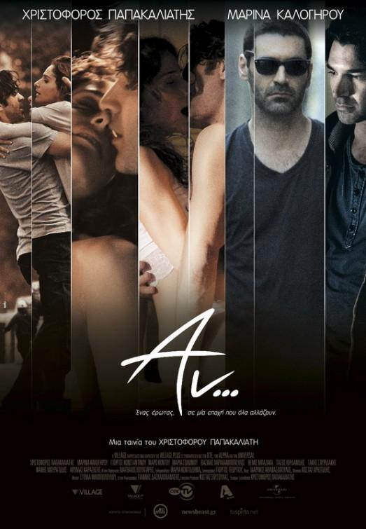 Αν (2012) 03