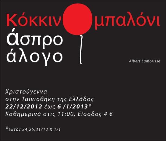 Χριστούγεννα στην Ταινιοθήκη της Ελλάδος 01