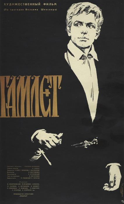 Hamlet (1964) 02