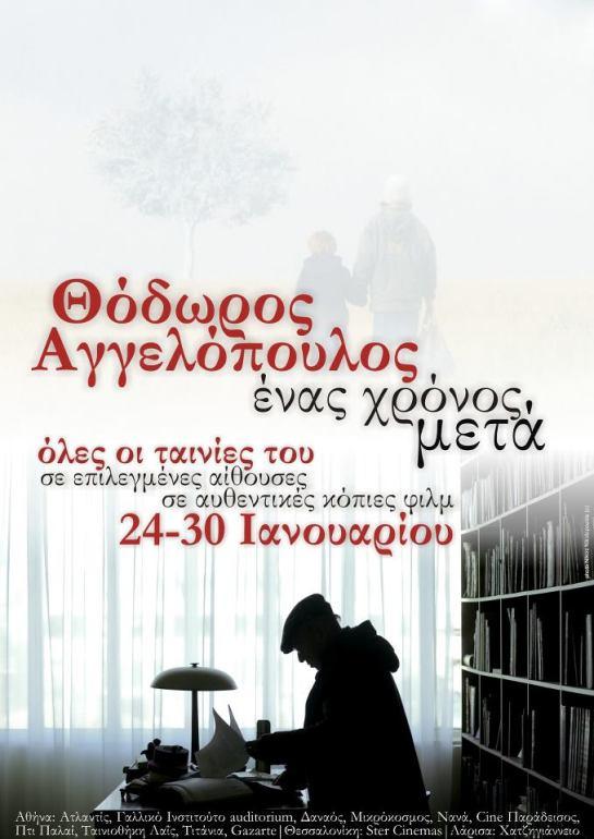 Θόδωρος Αγγελόπουλος 05