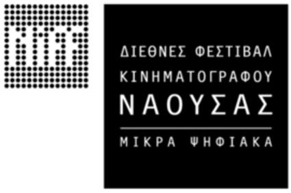 Φεστιβάλ Νάουσας στη Θεσσαλονίκη