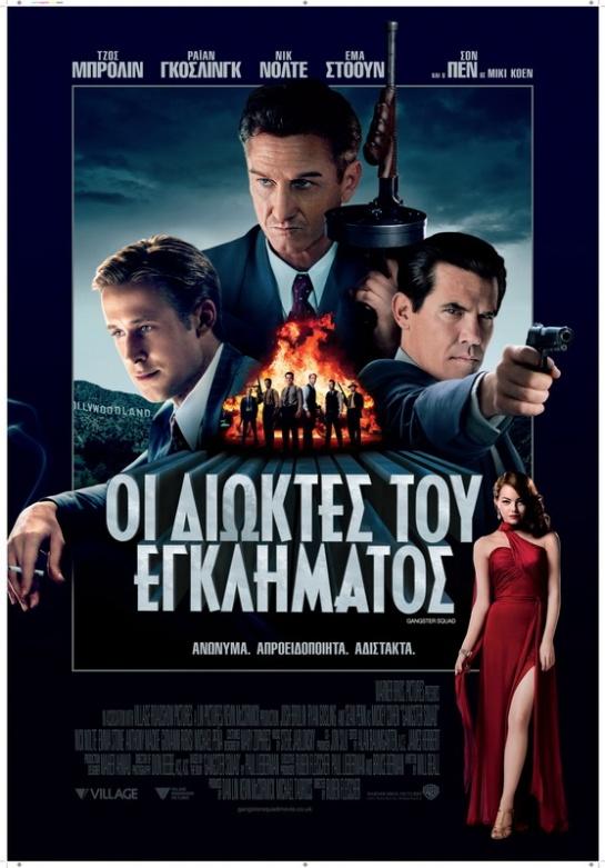 Gangster Squad (2013) 02