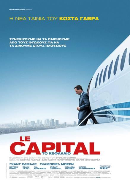 Le Capital (2012) 02