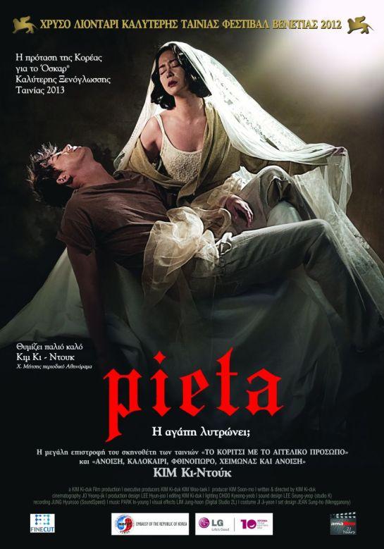 Pieta (2012) 02