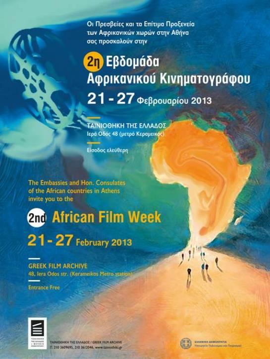 Εβδομάδα Αφρικανικού Κινηματογράφου 01
