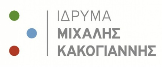 Ιδρυμα Μιχάλης Κακογιάννης
