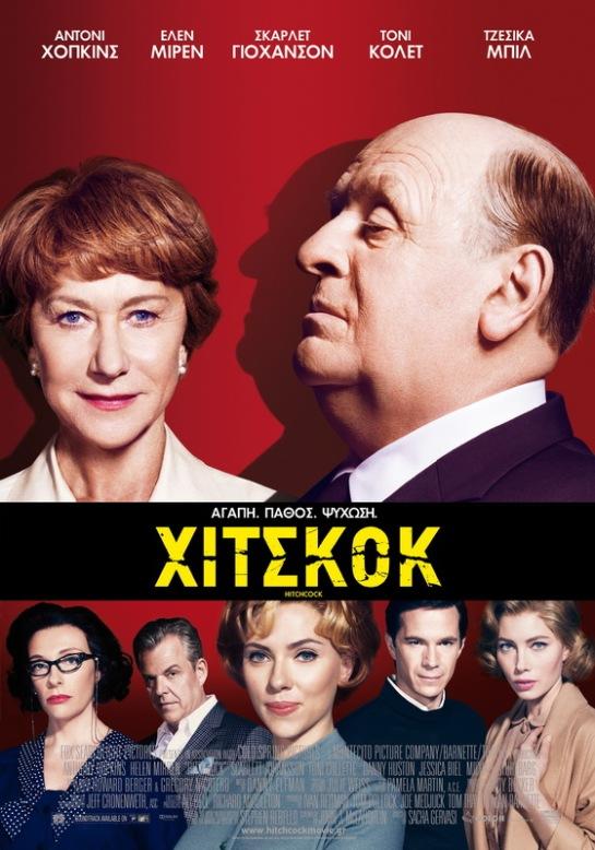 Hitchcock (2012) 02