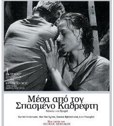 Ingmar Bergman 13