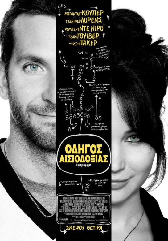 Silver Linings Playbook (2012) 02