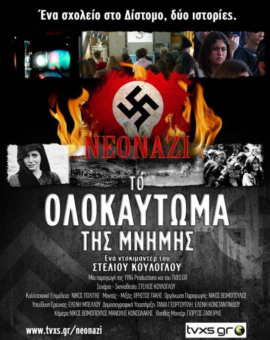 Νεοναζί: Το Ολοκαύτωμα της Μνήμης 02