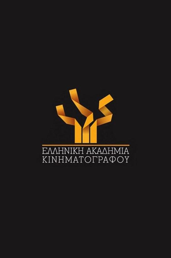 Ελληνική Ακαδημία Κινηματογράφου 02
