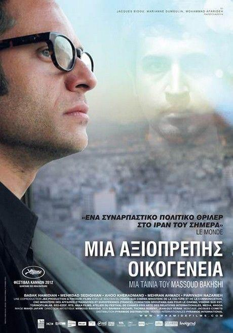 A Respectable Family (2012) 02