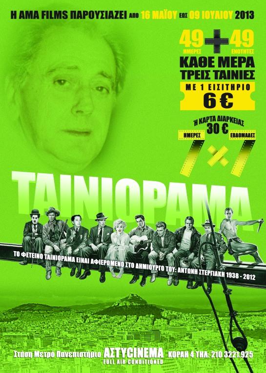 Tainiorama 00