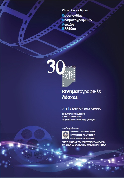 26ο Cinema Schools 02