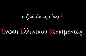 Ένωση Ελληνικού Ντοκιμαντέρ 01