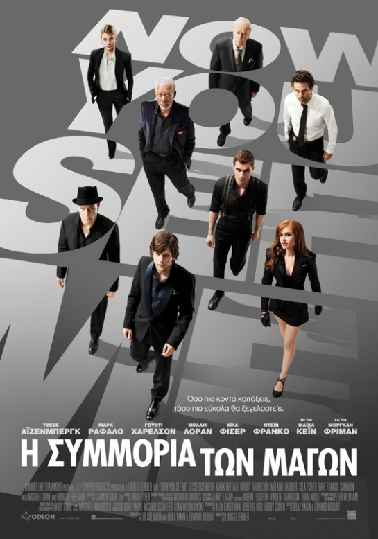 Now You See Me (2013) 01