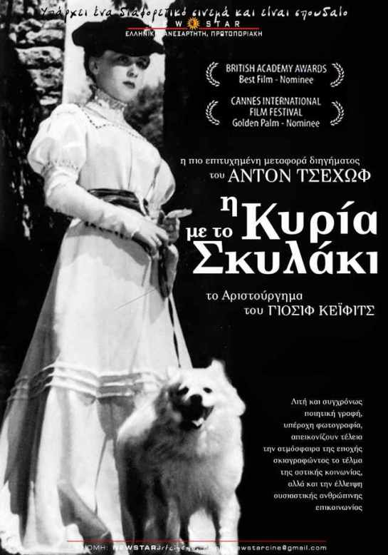 The Lady with the Dog (1960) 01