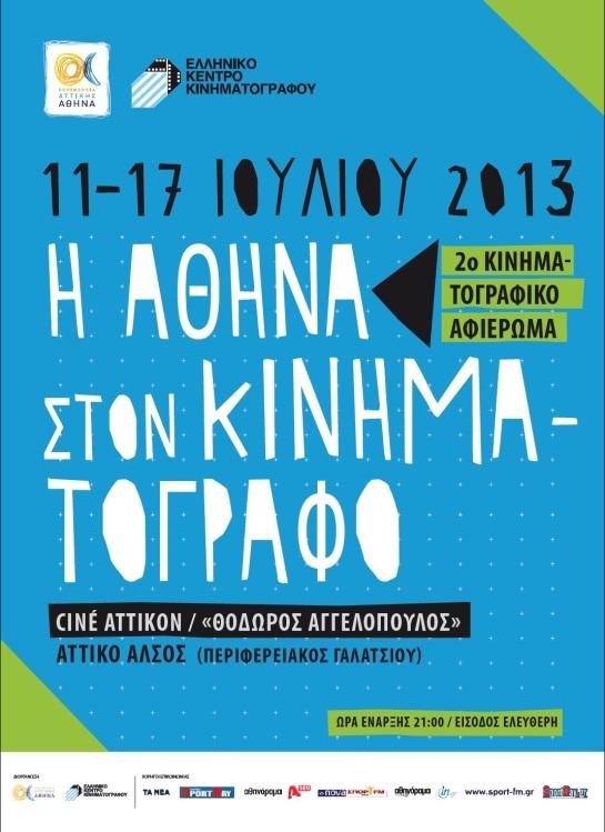 2ο Φεστιβάλ Αθηνών 01