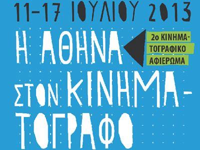 2ο Φεστιβάλ Αθηνών 03