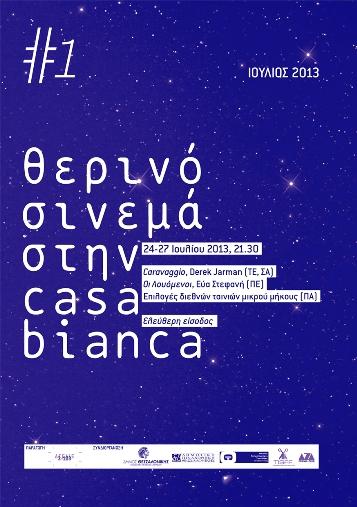 Θερινό σινεμά στη Θεσσαλονίκη 00