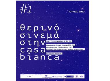 Θερινό σινεμά στη Θεσσαλονίκη 02