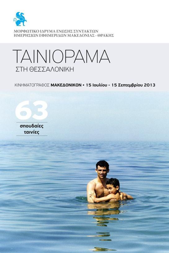 Ταινιόραμα στη Θεσσαλονίκη 01
