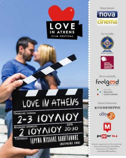 Love in Athens Film Festival 00