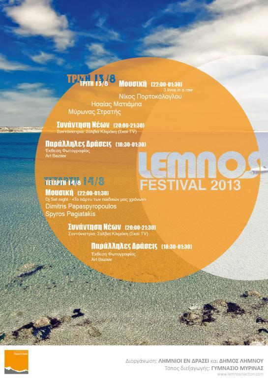 1o Lemnos Festival 01