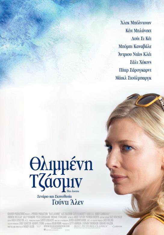 Blue Jasmine (2013) 01