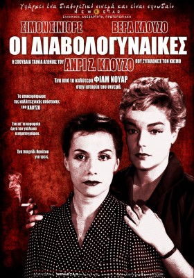 Diabolique (1955)  05