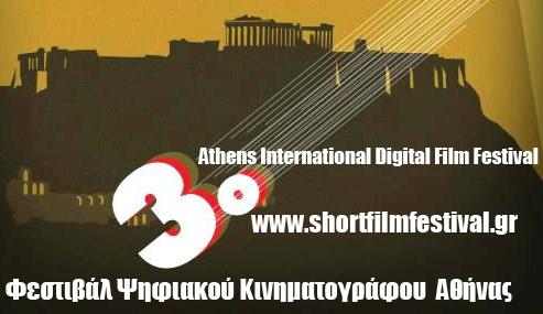 3o Φεστιβάλ Ψηφιακού Κινηματογράφου 03