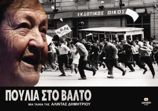 Αλίντα Δημητρίου 04