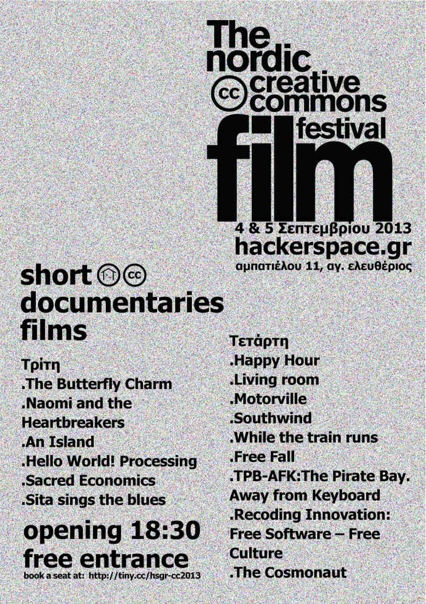 Φεστιβάλ Creative Commons 01