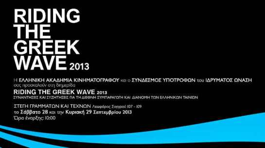 Riding the Greek Wave 00
