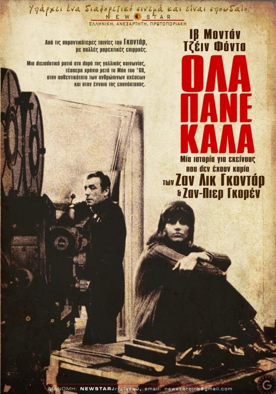 Tout va bien (1972) 01