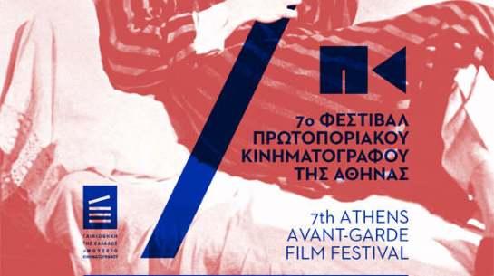 7ο Φεστιβάλ Πρωτοποριακού Κινηματογράφου 09