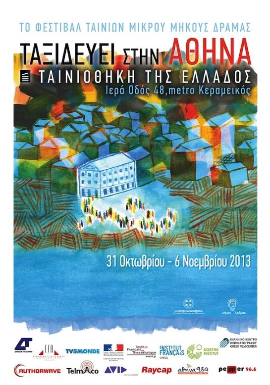 Φεστιβάλ Δράμας - Ταινιοθήκη Ελλάδος 00