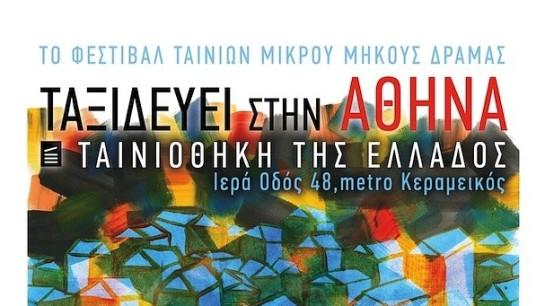 Φεστιβάλ Δράμας - Ταινιοθήκη Ελλάδος 05