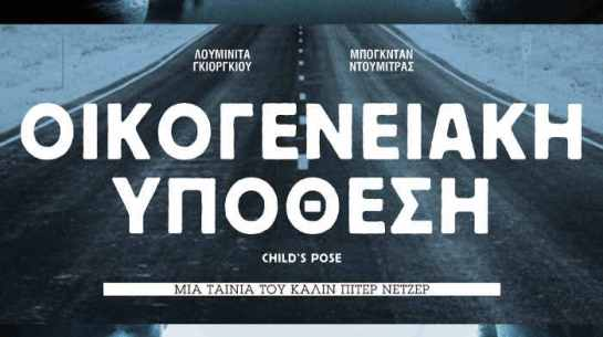Child's Pose (2013) 02