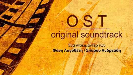 OST: Original Soundtrack (2012) 00