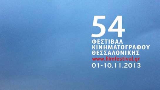 Tiff54 - 02 Ελληνικές Ταινίες