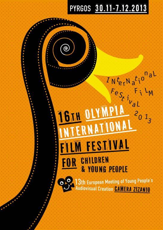 16οΦεστιβάλ Κινηματογράφου Ολυμπίας 01