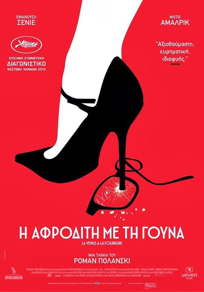 Venus in Fur (2013) 01
