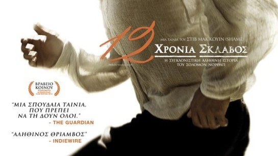 12 Years a Slave (2013) 09