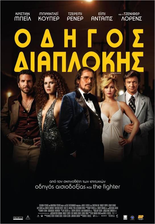 American Hustle (2013) 01