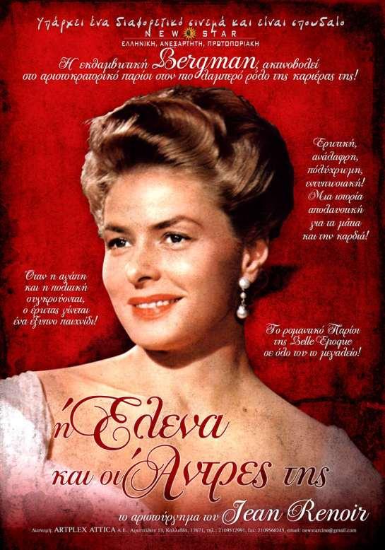 Elena and Her Men (1956) 01