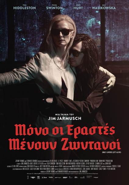 Only Lovers Left Alive (2013) 00