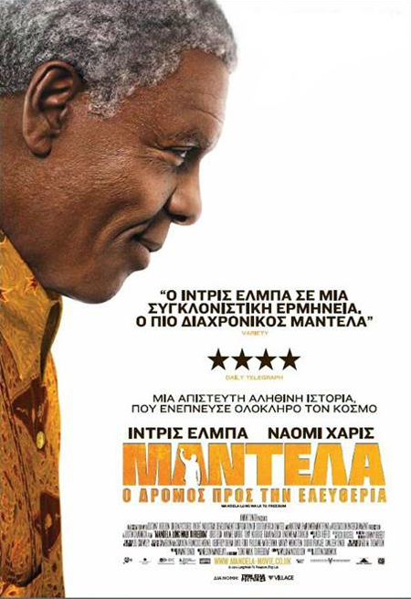 Mandela: Long Walk to Freedom (2013) 01