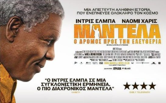 Mandela: Long Walk to Freedom (2013) 02