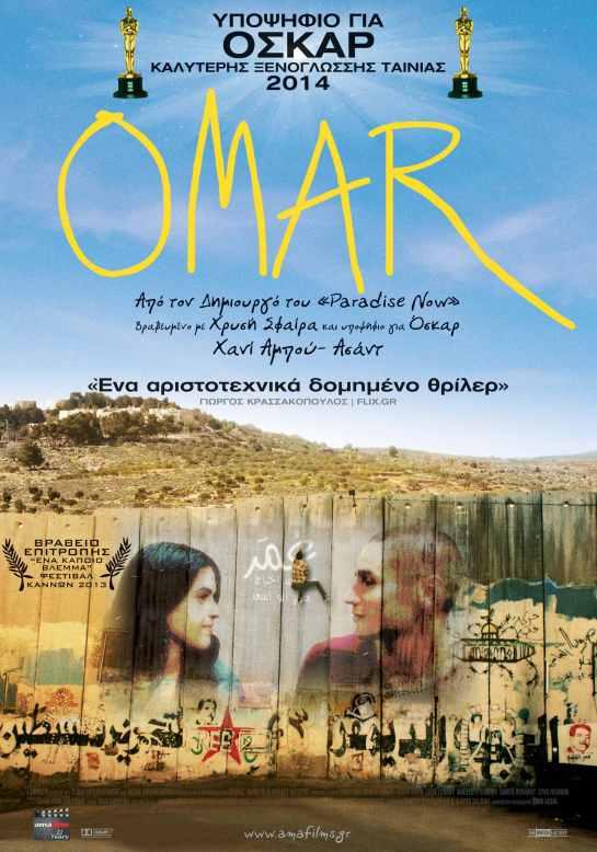 Omar (2013) 01